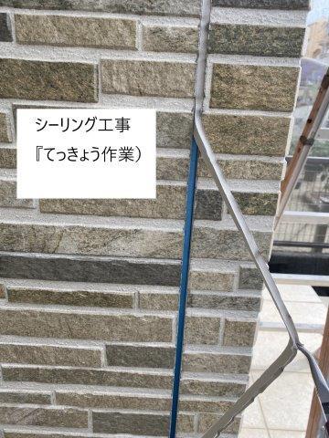 外壁サイディング断熱塗料塗装前目地既存コーキング撤去状況