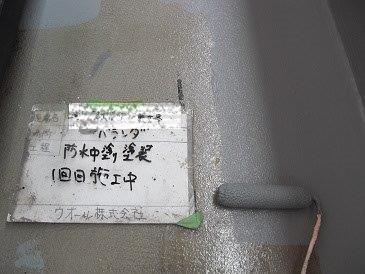 バルコニー防水防水材塗装一層目塗装状況