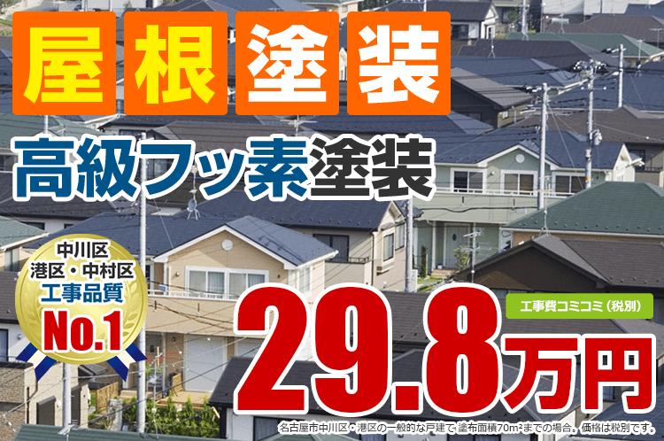フッ素塗料プラン塗装 34.8万円