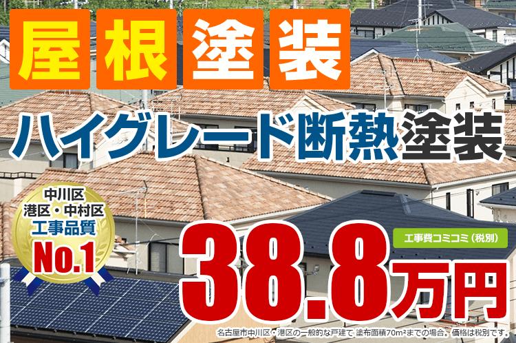 ハイグレード断熱プラン塗装 44.8万円