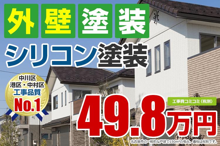 シリコン塗装プラン塗装 49.8万円(税込54.78万円)