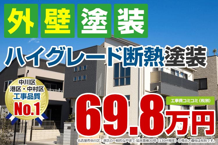 ハイグレード断熱プラン塗装 79.8万円(税込87.78万円)