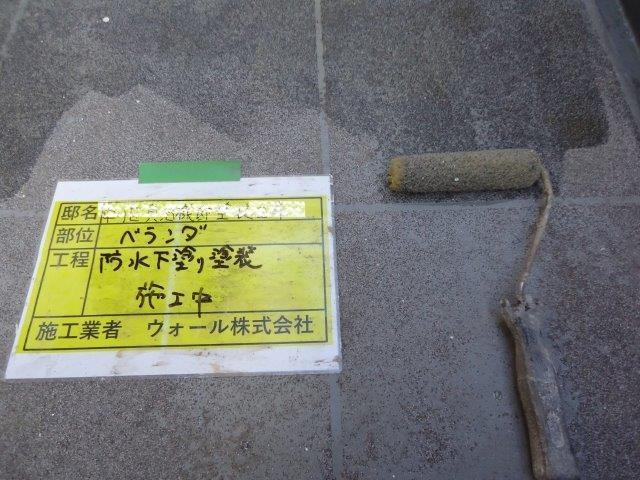 バルコニー防水下塗り塗装状況