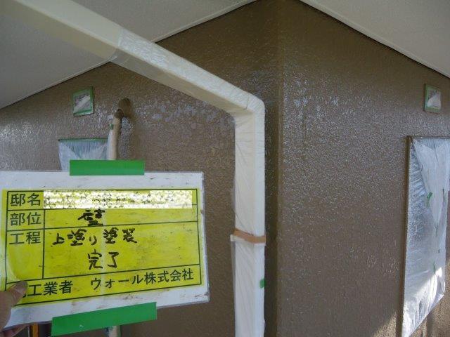 外壁モルタル無機塗料上塗り二層目塗装完了