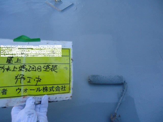 陸屋根防水トップコート二層目塗装状況