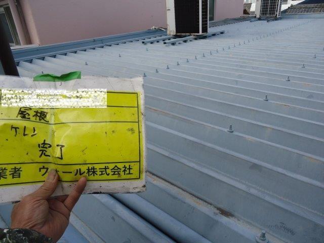 折半屋根素地調整完了