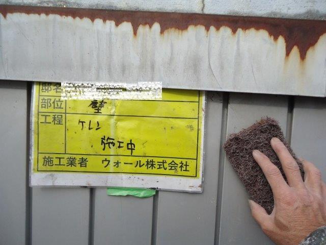 外壁トタン部素地調整状況