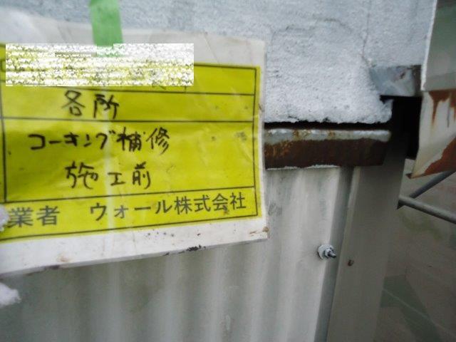 外壁スレートコーキング補修施工前