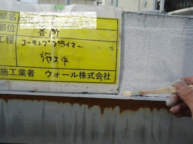 外壁スレートコーキングプライマー塗布