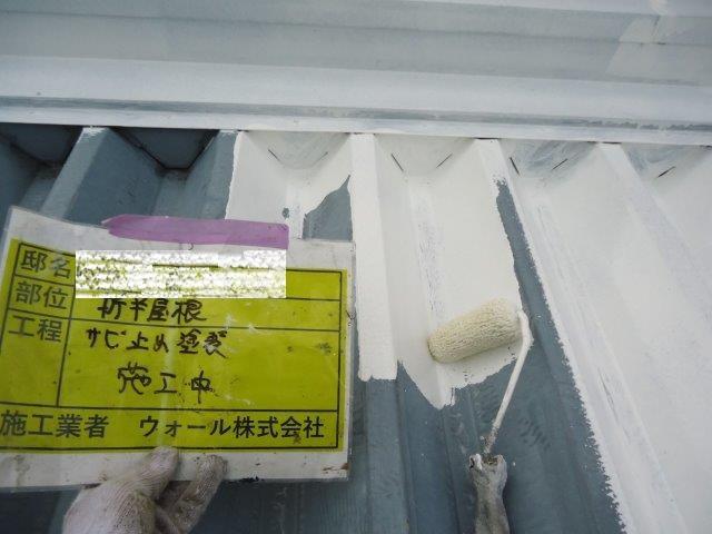 折半屋根断熱塗料下塗り錆止め塗装状況