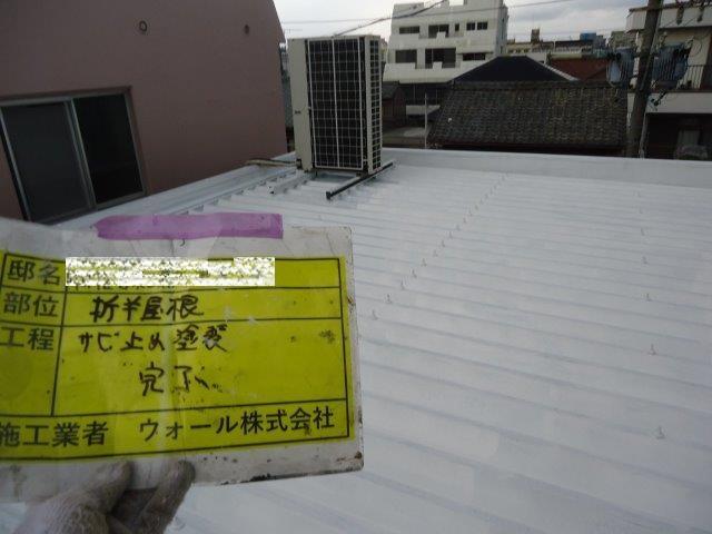 折半屋根断熱塗料下塗り錆止め塗装完了