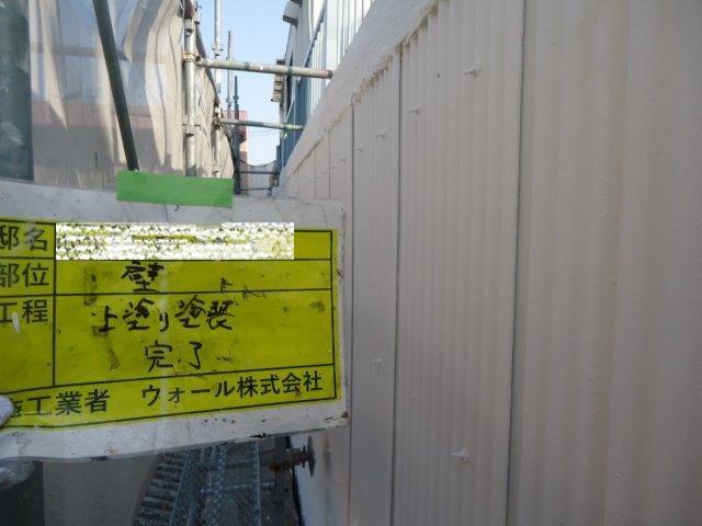 愛知県名古屋市中村区 外壁塗装工事施工事例(外壁スレート断熱塗料塗装) K様 1