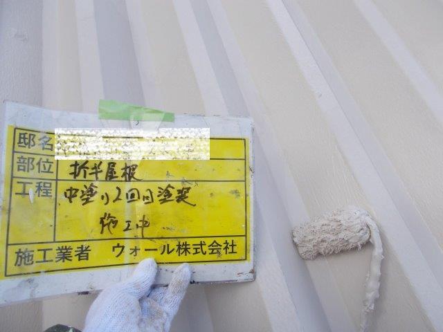 折半屋根断熱塗料主材二層目塗装状況
