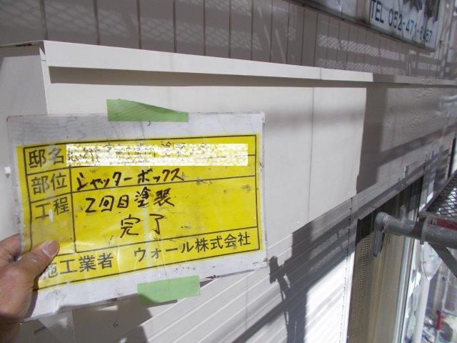 愛知県名古屋市中村区 鉄部塗装工事施工事例(外壁付帯部鉄部) K様 4