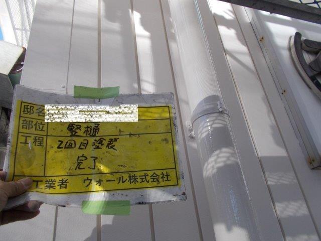 愛知県名古屋市中村区 雨樋塗装工事施工事例(外壁付帯部雨樋) K様 5