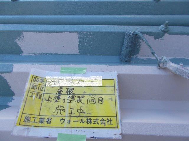 折半屋根断熱塗料上塗り一層目塗装状況