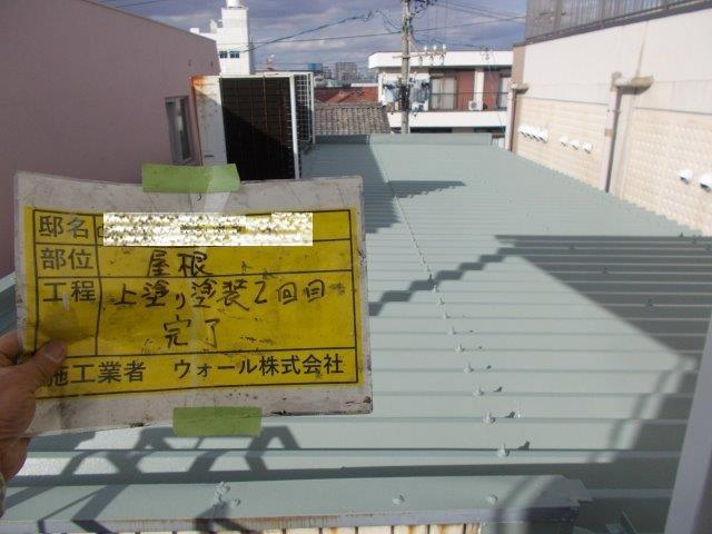 折半屋根断熱塗料上塗り二層目塗装完了