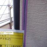 名古屋市中川区 外壁塗装 屋根塗装 施工事例 コーキング打ち替え編 M様邸