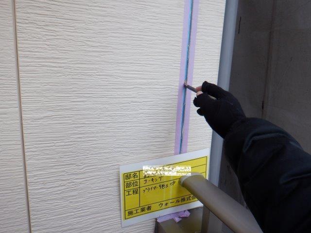 外壁サイディング目地コーキングプライマー塗布状況