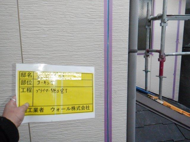 外壁サイディング目地コーキングプライマー塗布完了