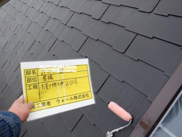 屋根無機塗料塗装下塗り二層目塗装状況