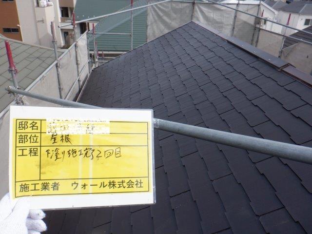 屋根無機塗料塗装下塗り二層目塗装完了