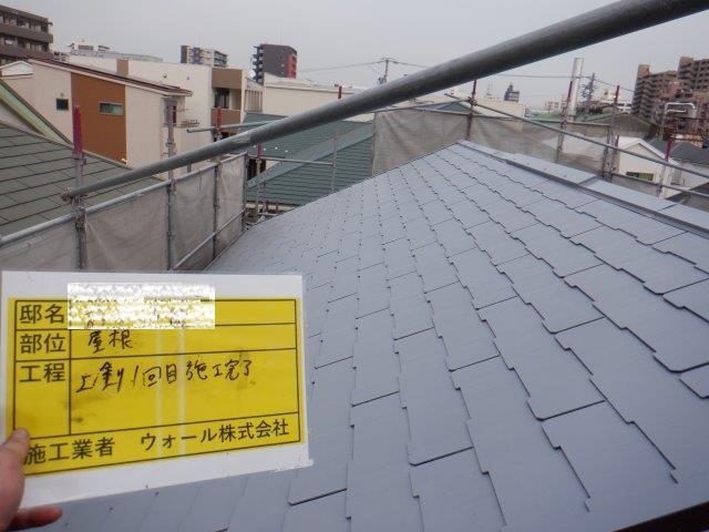 屋根無機塗料塗装上塗り一層目塗装完了
