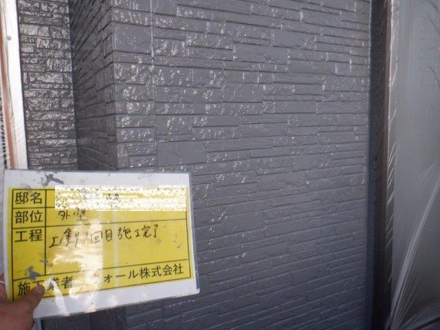 外壁サイディング無機塗料塗装上塗り二層目塗装完了