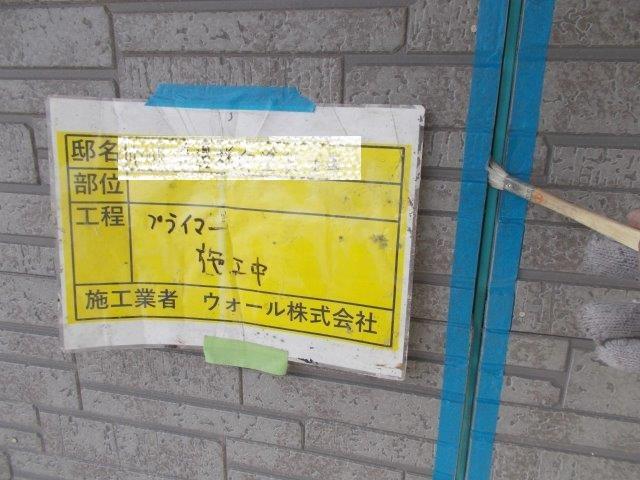 外壁サイディング目地コーキングプライマー塗布