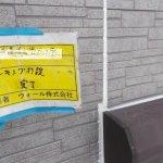 名古屋市中川区外壁塗装工事施工事例 W様邸 其の一 高圧洗浄 コーキング打ち替え
