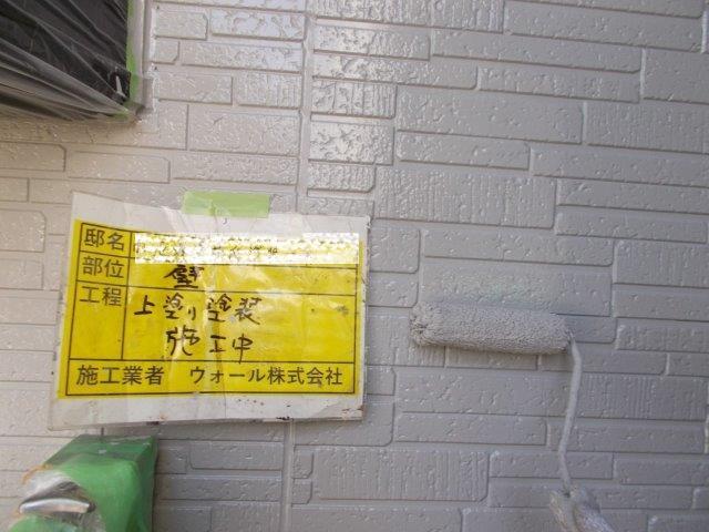 外壁無機塗料塗装上塗り塗装状況