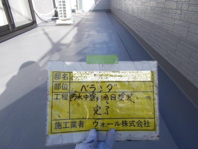 バルコニー防水材一層目塗装完了