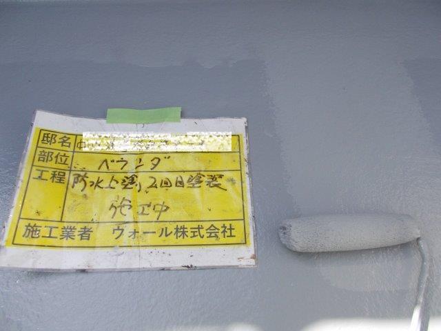 バルコニー防水トップコート二層目塗装状況