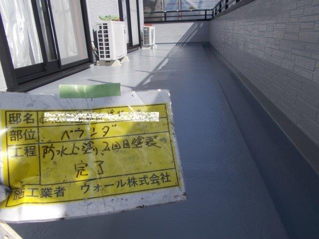 バルコニー防水トップコート二層目塗装完了