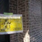 名古屋市中川区外壁塗装工事施工事例 W様邸 其の四 バルコニー防水工事 外壁アクセント部二色塗り塗装工事