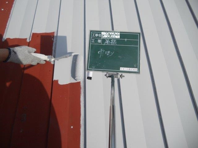 折半屋根遮熱シリコン塗料塗装中塗り塗装状況
