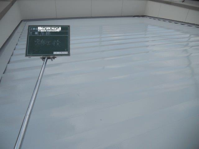 折半屋根遮熱シリコン塗料塗装上塗り塗装完了