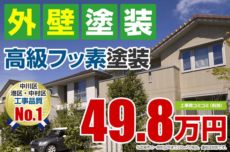 フッ素塗装プラン塗装 49.8万円(税込54.78万円)