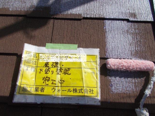 屋根断熱塗料塗装下塗り塗装状況
