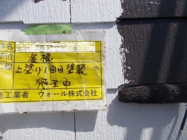 屋根断熱塗料塗装上塗り一層目塗装状況