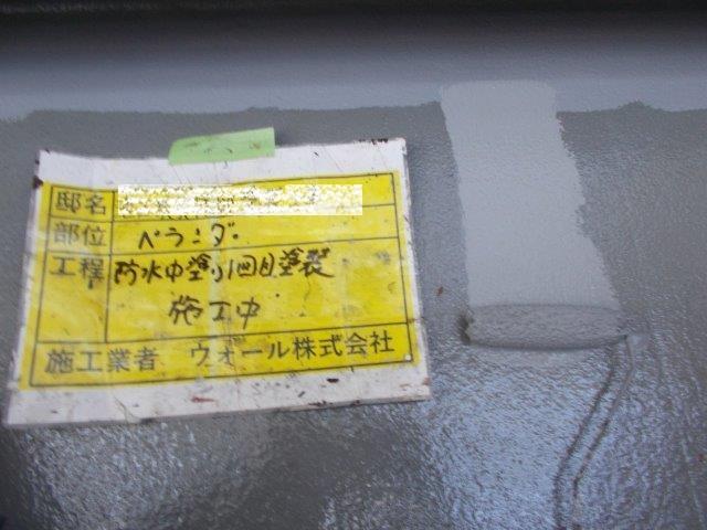 バルコニー防水主剤一層目塗装状況