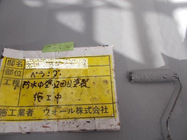 バルコニー防水主剤二層目塗装状況