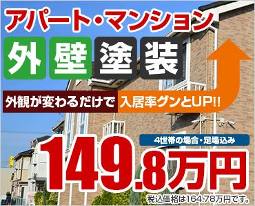 アパート・マンション外壁塗装149.8万円(税込164.78万円)~