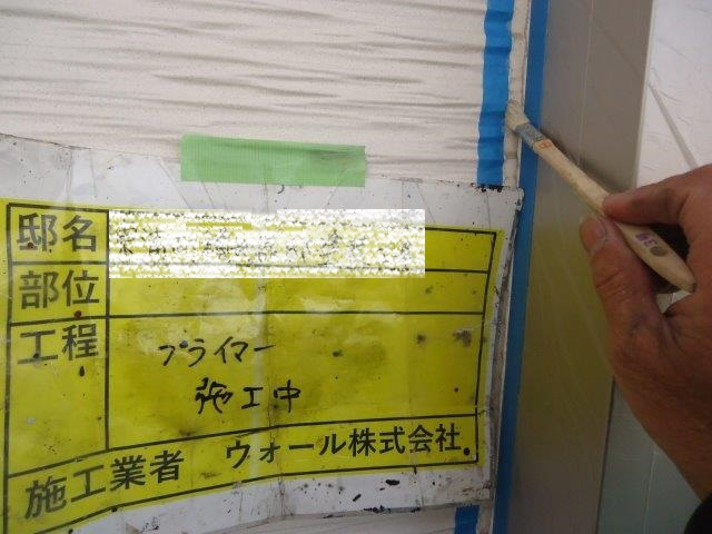 外壁サイディングサッシ廻りコーキングプライマー塗布
