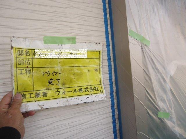 外壁サイディングサッシ廻りコーキングプライマー塗布完了