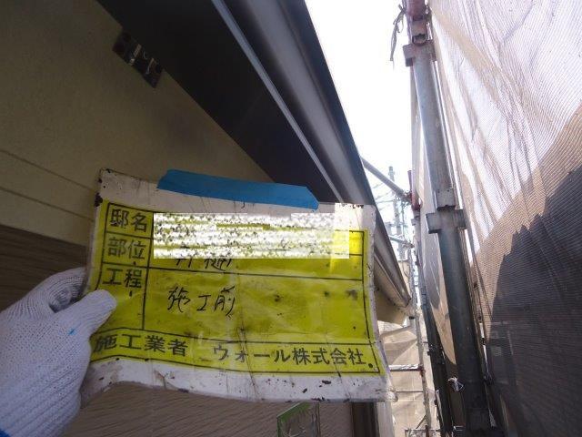 軒樋塗装施工前