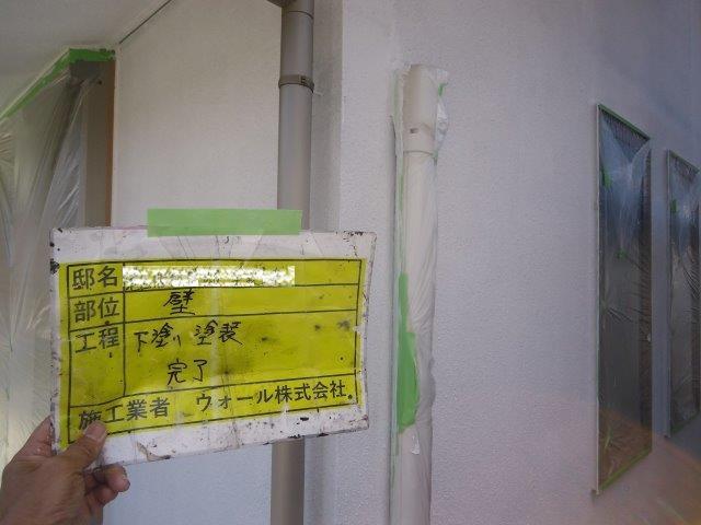 外壁モルタルリシン無機塗料塗装下塗り塗装完了