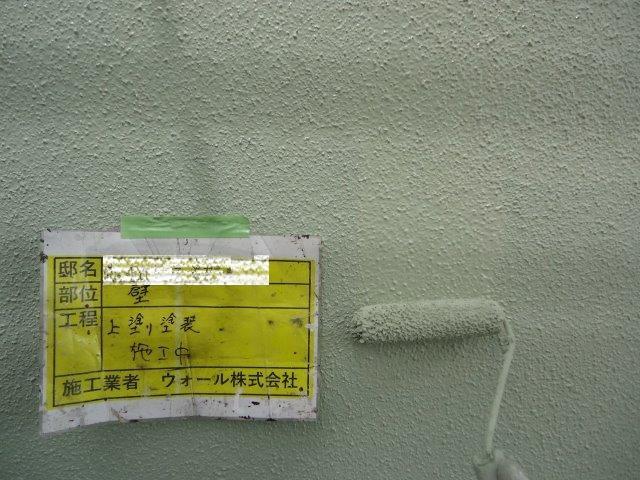 外壁モルタルリシン無機塗料塗装上塗り塗装状況