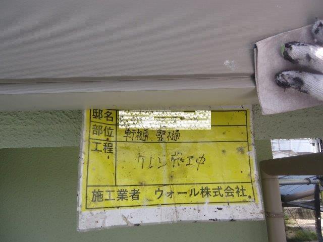 軒樋塗装素地調整状況