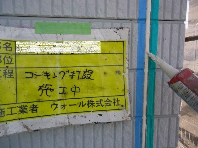 外壁サイディング目地コーキング打替えコーキング打設
